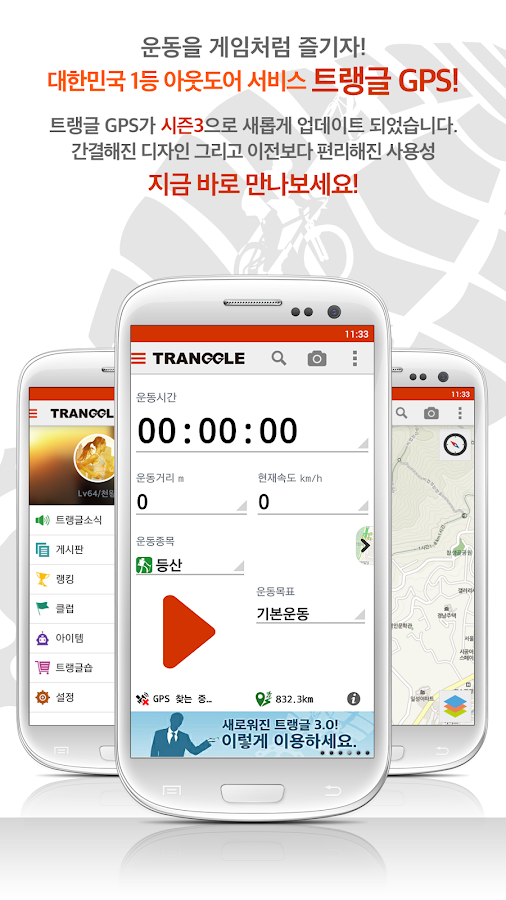 TRANGGLE GPS- screenshot