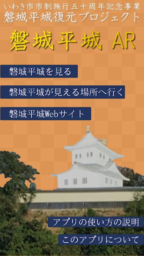 u78d0u57ceu5e73u57ceAR 1.4 Windows u7528 1