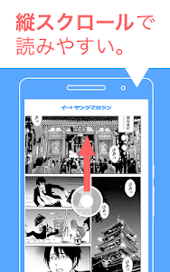 eヤングマガジン screenshot 1