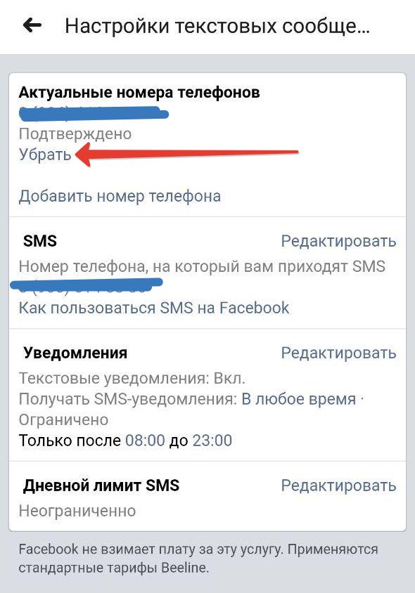 Как самому зарегистрировать трастовый аккаунт в Facebook