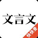 文言文 icon