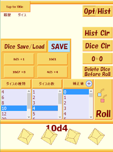 多面ダイス -TRPG Dice-- screenshot thumbnail