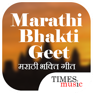 marathi bhakti geet android apps google play