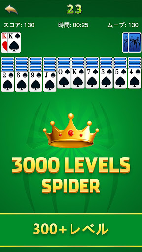 Spider Solitaire - Lucky Card Game, Fun & Free 1.6.1 screenshots 2