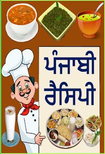 Punjabi Recipes in Punjabi - náhled