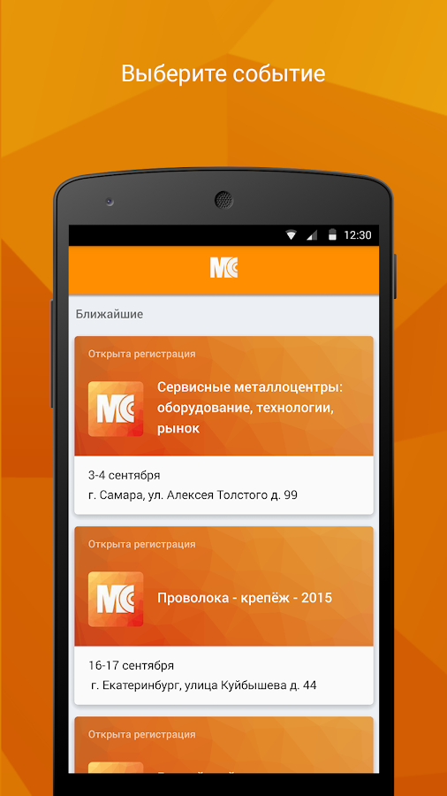 Конференции по металлургии- screenshot