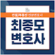 최종모 변호사 Download on Windows