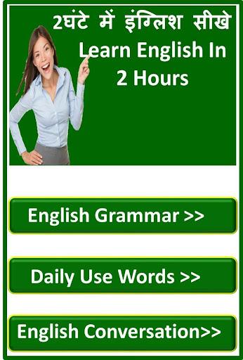 English Speaking इंग्लिश सीखे