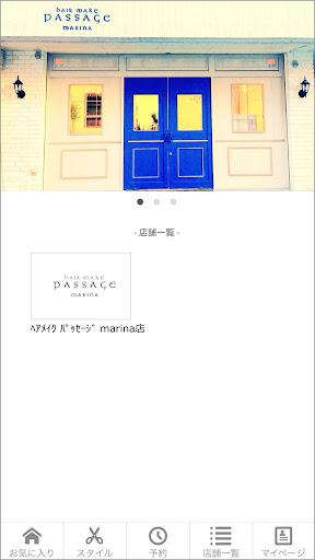 PASSAGE marina 2.0 Windows u7528 2