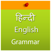 Learn English Grammar in Hindi