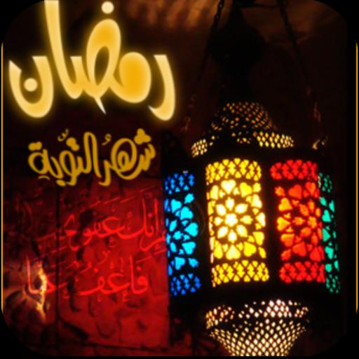 رمزيات رمضان 2015