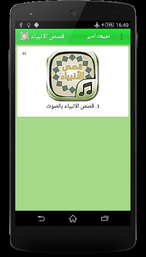 قصص الانبـــــياء MP3