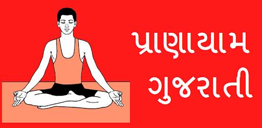Gujarati yoga pdf in books