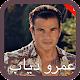 Amr Diab - Ya Agmal Eyoun 2019 APK