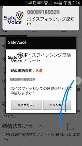 無料工具Appのセーフボイス- SafeVoice ボイスフィッシング防止|記事Game