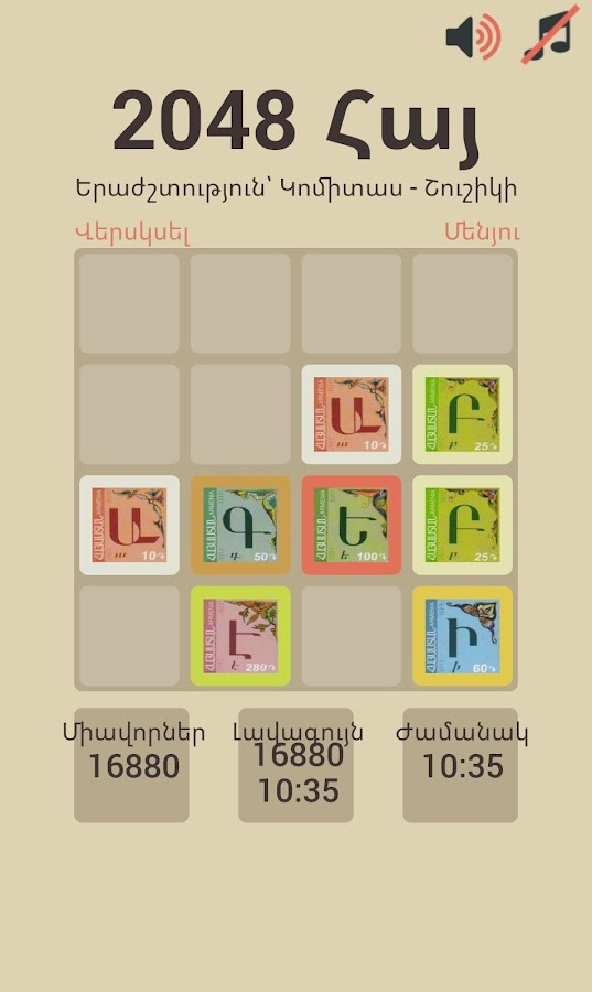 2048 Armenian- screenshot