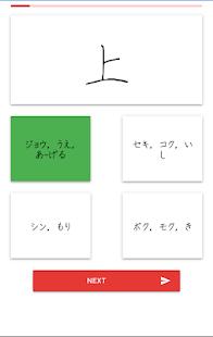 Kanji Master for PC-Windows 7,8,10 and Mac apk screenshot 5