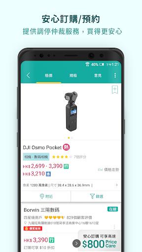 Screenshot for Price香港格價網 in Hong Kong Play Store