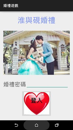 淮與硯婚禮遊戲