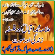 Iqbal aur Falsafa e Zindgi Mot