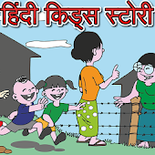 Kids Stories In Hindi
