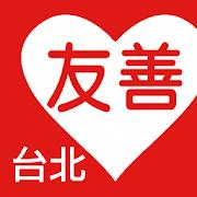 友善台北好餐廳(中華電信+众社會企業)
