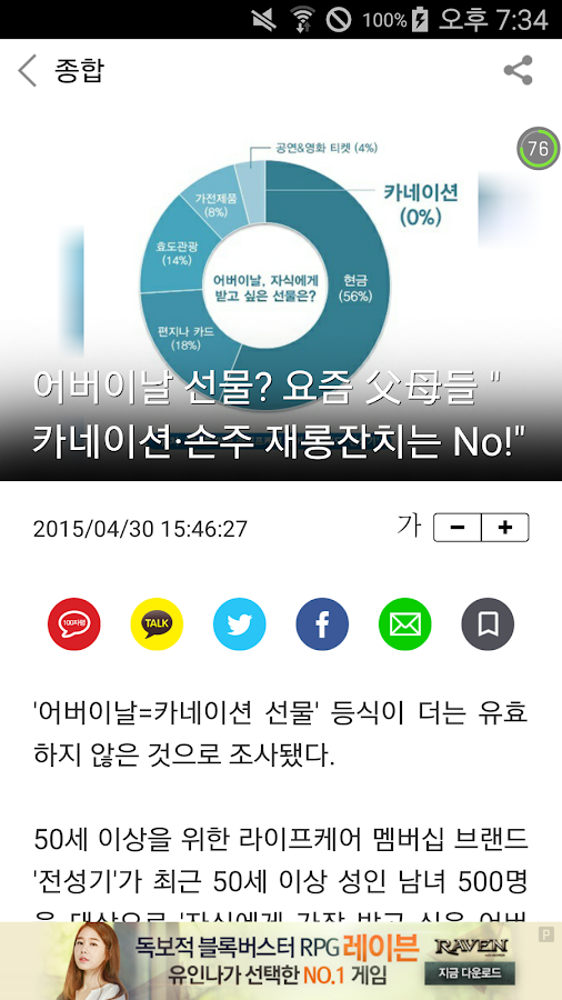 조선일보 - screenshot