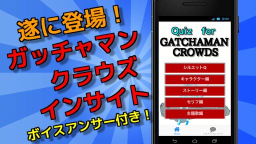 クイズ for ガッチャマンクラウズ インサイト 無料アプリ