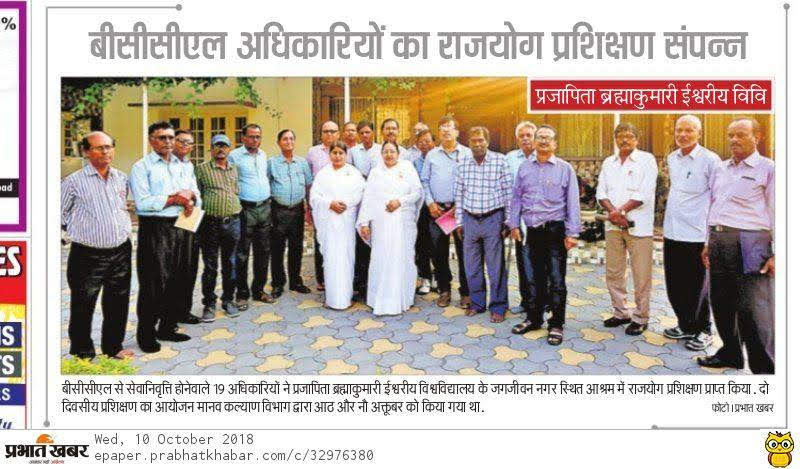 Rajyoga meditationTraining programme for retiring executives(BCCL)