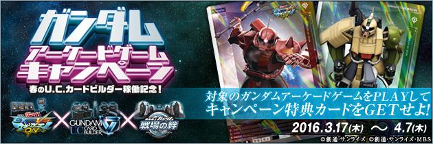 bnr_arcadecamp