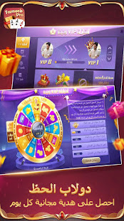 Download طرنيب جوجو-tarneeb pro For PC Windows and Mac apk screenshot 5