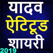 Yadav attitude shayari in hindi-2019,जय यदुवंशी