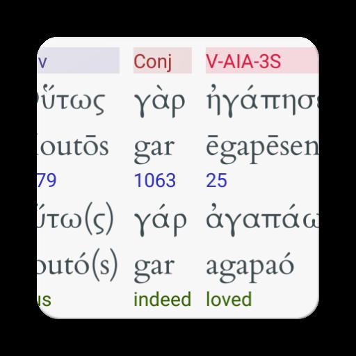Hebrew/Greek Interlinear Bible - Apps on Google Play