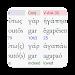 Hebrew/Greek Interlinear Bible Icon