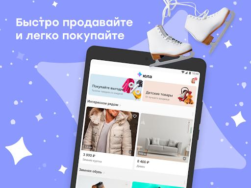 Юла: товары со скидками, купить и продать screenshot 13