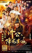 The Incredible Monk 3 China Movie