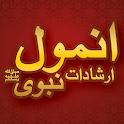 Irshadaat-e-Nabvi icon