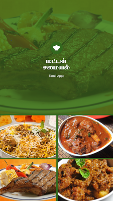 Mutton Recipes Tips in Tamil - screenshot