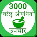 Ayurvedic Gharelu Asodhiya ,Home Remedies hindi icon