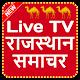 Rajasthan News | Rajasthan News Live TV | Live TV APK