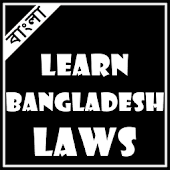 Law Book in Bangla