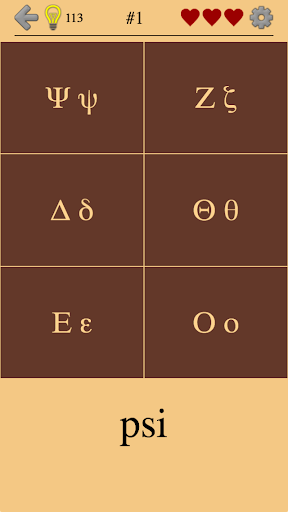 Greek Letters and Alphabet - From Alpha to Omega 2.0 screenshots 14