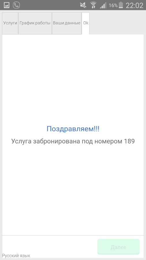 Броневик- screenshot