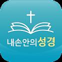 큐티, 내손안의 성경, 큐티, 요절로 은혜로운 하루 icon