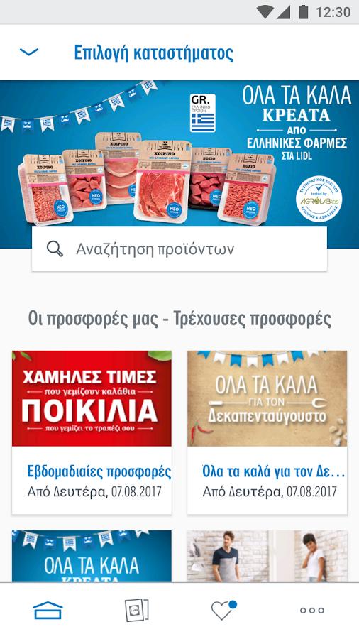 Lidl - Προσφορές και Φυλλάδια - στιγμιότυπο οθόνης