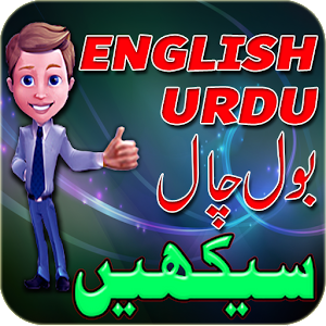 Learn English speaking:Urdu 1 0 7 Apk, Free Education Application