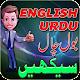 Learn  English speaking:Urdu