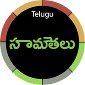 Telugu Samethalu with Meaning