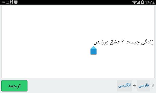 ترجمه متن انگلیسی به فارسی - Android Apps on Google Play... ترجمه متن انگلیسی به فارسی - screenshot thumbnail ...