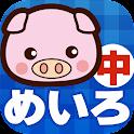 森のどうぶつめいろ【中級】幼児・子供向け無料人気ゲームアプリ icon